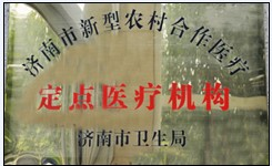 新型农村合作医疗定点机构